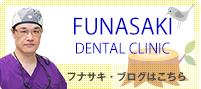 フナサキ・ブログはこちら